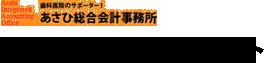 東京渋谷区、新宿区の歯科・歯医者の医院経営、新規開業、医療法人化、医院承継|あさひ総合会計事務所