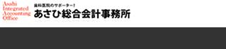東京新宿の「あさひ総合会計事務所」歯科医院に特化した会計・税務